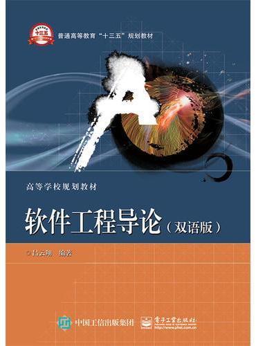 软件工程导论(双语版)