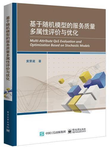基于随机模型的服务质量多属性评价与优化