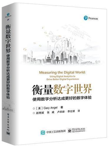衡量数字世界:使用数字分析达成更好的数字体验