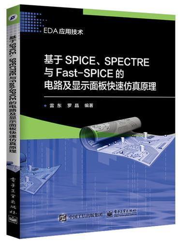 基于SPICE、SPECTRE与Fast-SPICE的电路及显示面板快速仿真原理