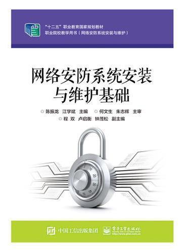 网络安防系统安装与维护基础