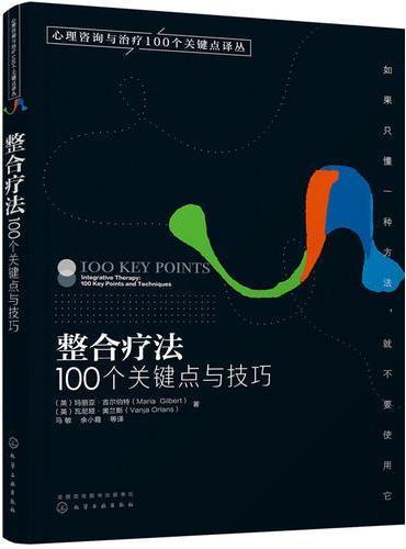 心理咨询与治疗100个关键点译丛--整合疗法:100个关键点与技巧