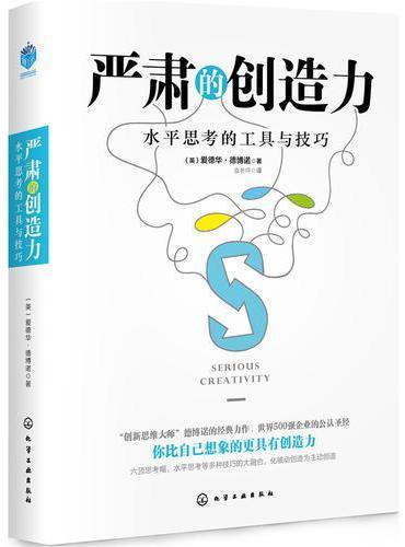 严肃的创造力:水平思考的工具与技巧