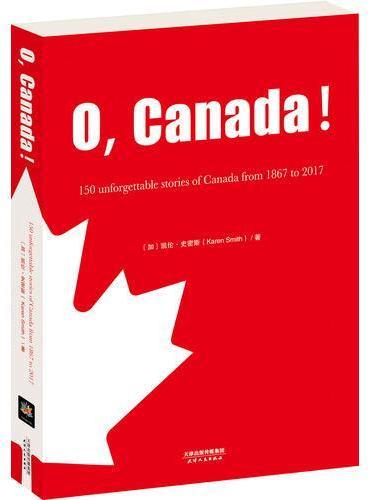 O,Canada!:1867-2017加拿大150个难忘的故事(英文版)(加拿大建国150周年纪念版)