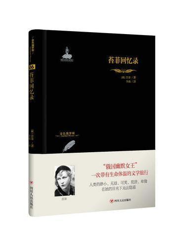 金色俄罗斯丛书:苔菲回忆录