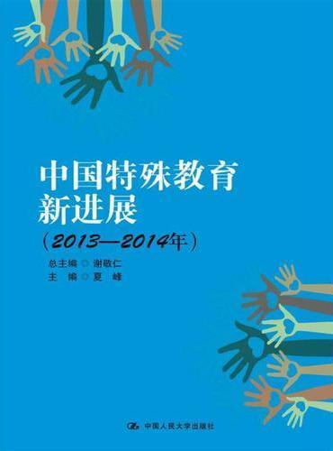 中国特殊教育新进展(2013-2014年)