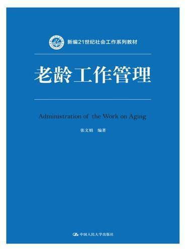 老龄工作管理(新编21世纪社会工作系列教材)