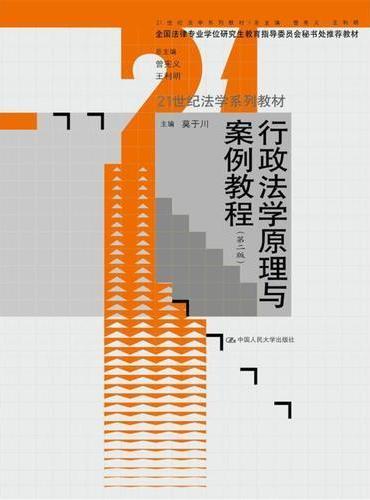 行政法学原理与案例教程(第二版)(21世纪法学系列教材 全国法学专业学位研究生教育
