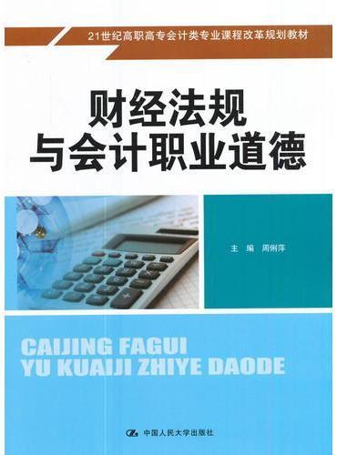 财经法规与会计职业道德(21世纪高职高专会计类专业课程改革规划教材)