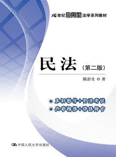 民法(第二版)(21世纪应用型法学系列教材)