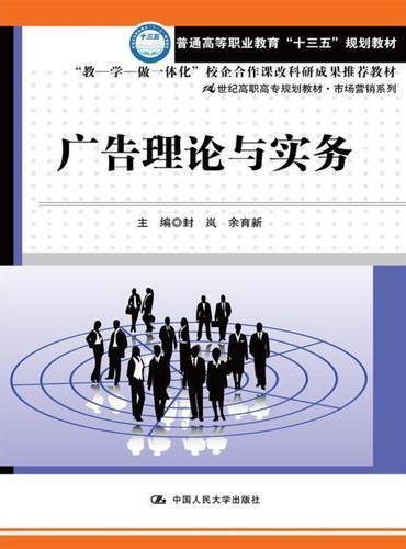 广告理论与实务(21世纪高职高专规划教材·市场营销系列)