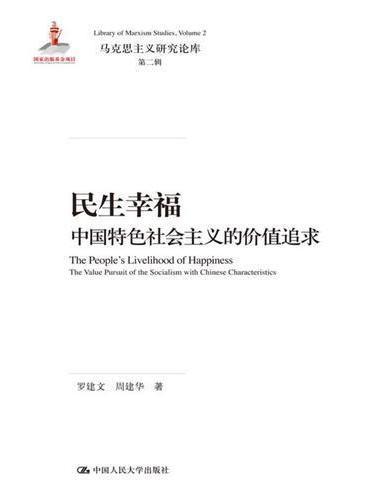 民生幸福:中国特色社会主义的价值追求(马克思主义研究论库·第二辑)