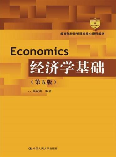 经济学基础(第五版)(教育部经济管理类核心课程教材)