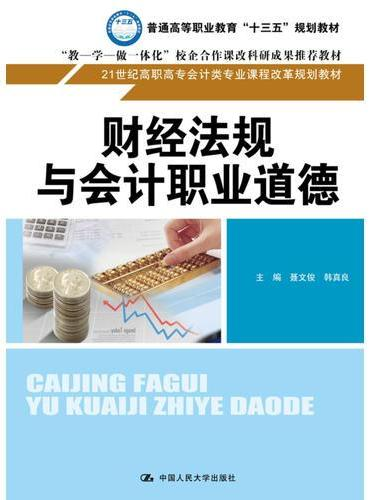 财经法规与会计职业道德 (21世纪高职高专会计类专业课程改革规划教材)