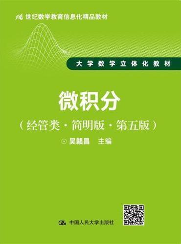 微积分(经管类·简明版·第五版)(21世纪数学教育信息化精品教材 大学数学立体化教材)