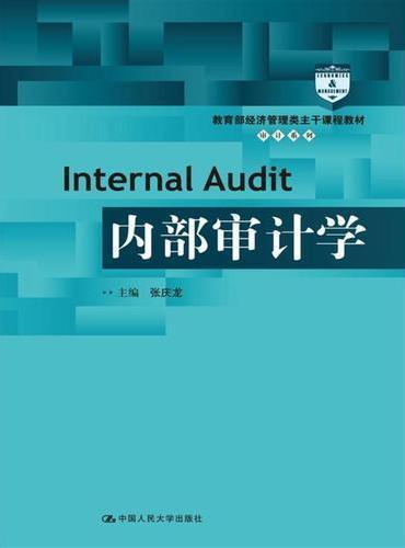 内部审计学(教育部经济管理类主干课程教材·审计系列)