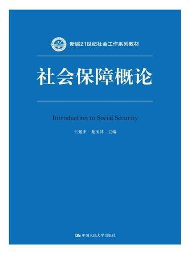 社会保障概论(新编21世纪社会工作系列教材)