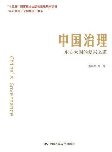 """中国治理:东方大国的复兴之道(""""认识中国·了解中国""""书系)"""