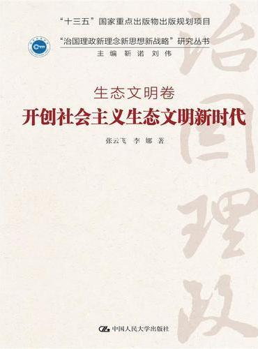 """开创社会主义生态文明新时代(""""治国理政新理念新思想新战略""""研究丛书;生态文明卷)"""