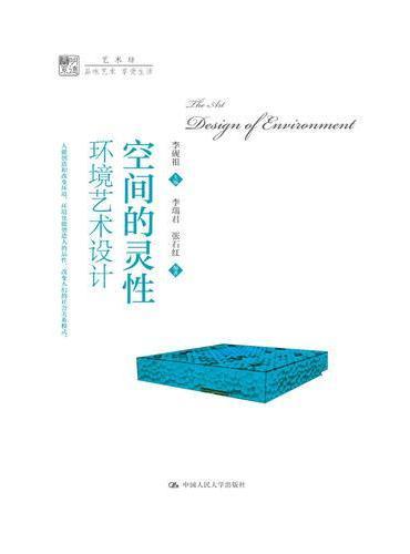 空间的灵性:环境艺术设计(明德书系·艺术坊)