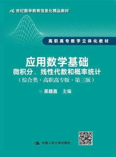 应用数学基础——微积分、线性代数和概率统计(综合类·高职高专版·第三版)(21世纪数学教育信息化精品教材 高职高专数学立体化教材)