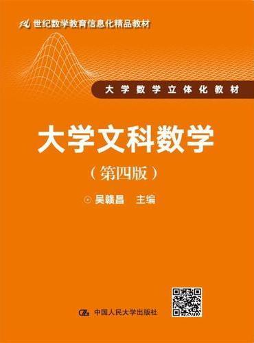 大学文科数学(第四版)(21世纪数学教育信息化精品教材 大学数学立体化教材)