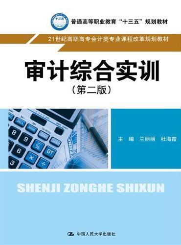 审计综合实训(第二版)(21世纪高职高专会计类专业课程改革规划教材)