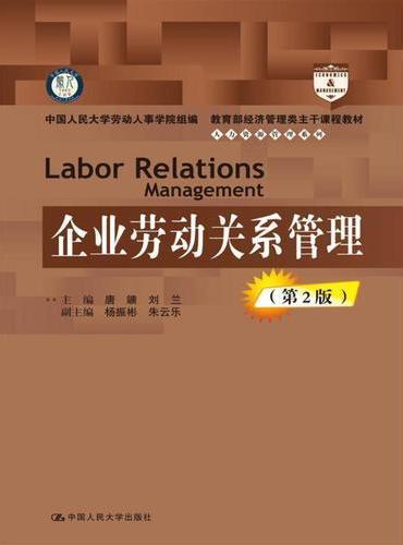 企业劳动关系管理(第2版)(教育部经济管理类主干课程教材·人力资源管理系列)