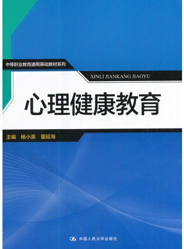 心理健康教育(中等职业教育通用基础教材系列)