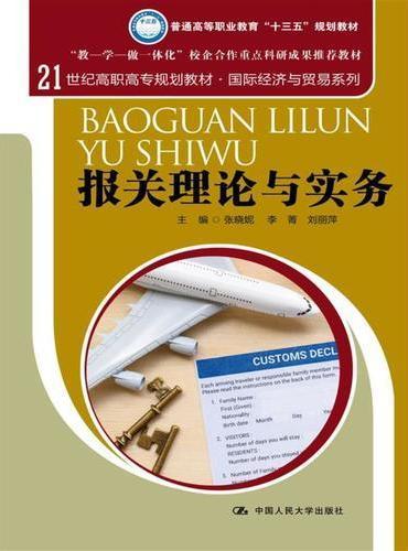 报关理论与实务(21世纪高职高专规划教材·国际经济与贸易系列)