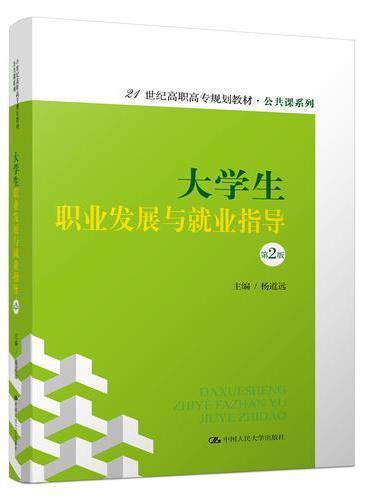 大学生职业发展与就业指导(第2版)(21世纪高职高专规划教材·公共课系列)