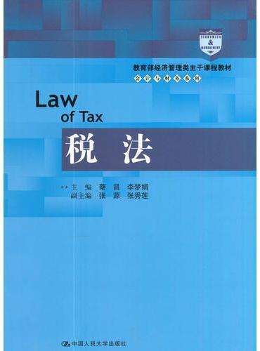 税法(教育部经济管理类主干课程教材·会计与财务系列)