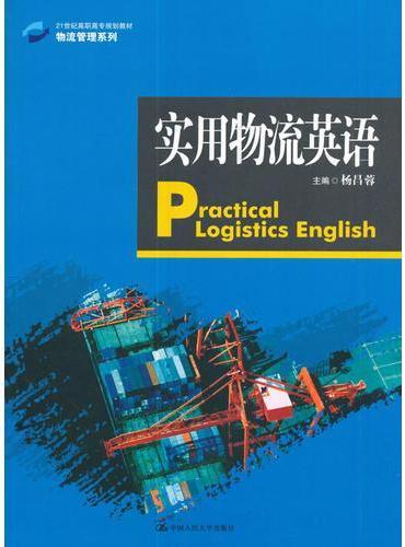 实用物流英语(21世纪高职高专规划教材·物流管理系列)