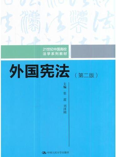 外国宪法(第二版)(21世纪中国高校法学系列教材)