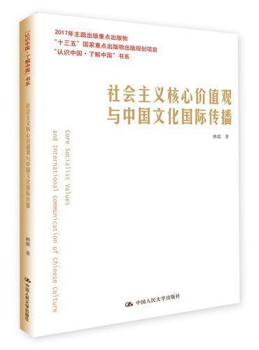 """社会主义核心价值观与中国文化国际传播(""""认识中国·了解中国""""书系;""""十三五""""国家重点出版物出版规划项目)"""