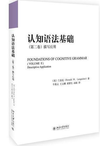 认知语法基础(第二卷):描写应用