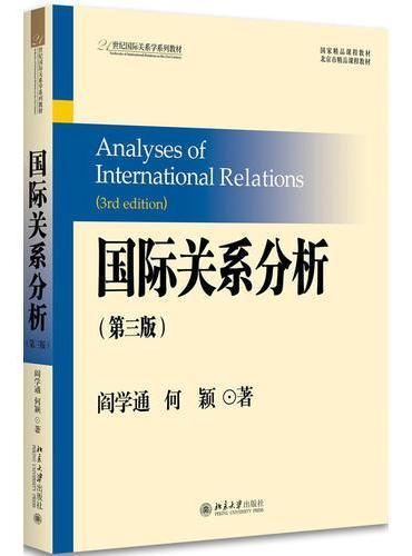 国际关系分析(第三版)