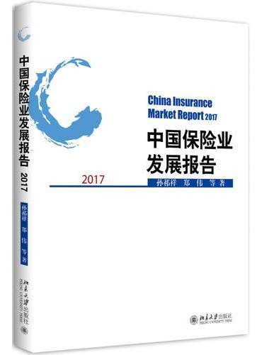 中国保险业发展报告2017