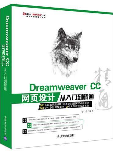 Dreamweaver CC网页设计从入门到精通