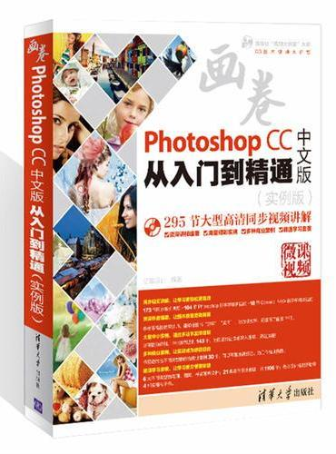 Photoshop CC中文版从入门到精通(实例版)
