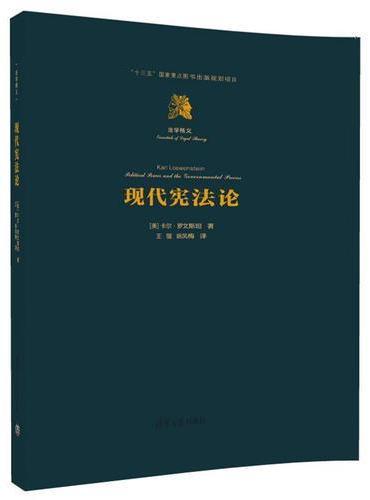 现代宪法论