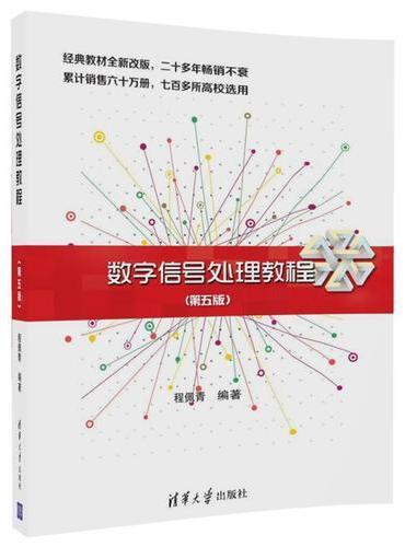 数字信号处理教程(第五版)