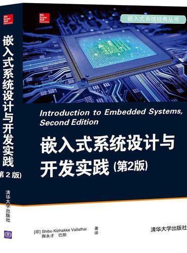 嵌入式系统设计与开发实践(第2版)