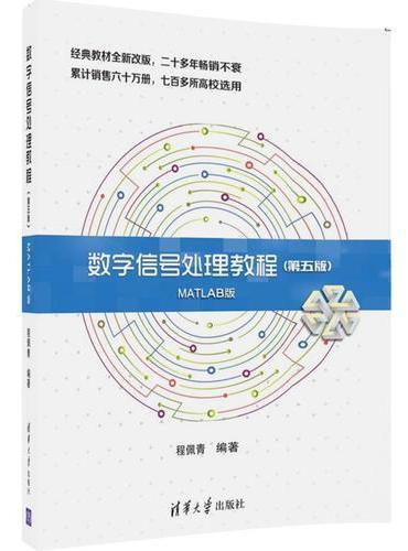 数字信号处理教程(第五版)MATLAB版