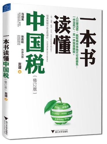 《一本书读懂中国税》(修订版)