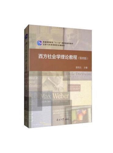 西方社会学理论教程(第四版)