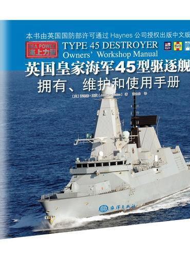 海上力量——英国皇家海军45型驱逐舰拥有、维护和使用手册