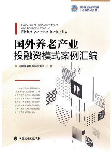 国外养老产业投融资案例汇编