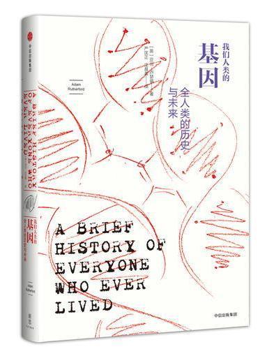 我们人类的基因:全人类的历史与未来(我们人类系列)
