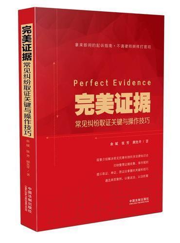 完美证据:常见纠纷取证关键与操作技巧